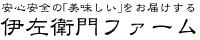 伊左衛門ファーム・・・株式会社エシカルジャパン